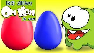 Learn Sizes & Vegetables | Om Nom Ke Sath Aakaar Aur Sabjiyaan Sikhe | Om Nom Stories Now In Hindi