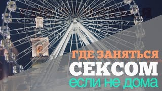 Где заняться сексом в Киеве. Обзор рекомендаций.