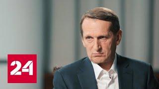 Нарышкин оценил действия США в афганском кризисе - Россия 24 