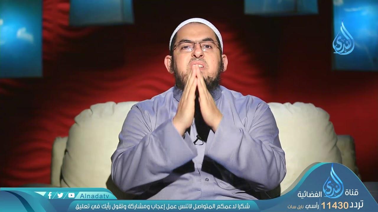 الندى:الإيمان الكاذب | ح21 | الإيمان حياة | الشيخ الدكتور محمد سعد الشرقاوي