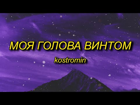 kostromin - Mоя голова винтом (my head is a screw) English Lyrics