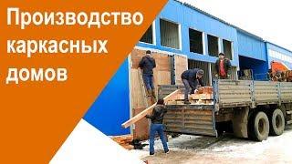 видео Производство каркасных домов