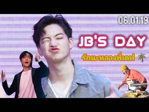 GOT7 JB - หัวหน้าคณะหมอลำเดย์ | คนชิคแห่งยุค