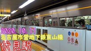 【Full HD】列車発着シーン集 名古屋市営地下鉄東山線 伏見駅にて 2020.10.11