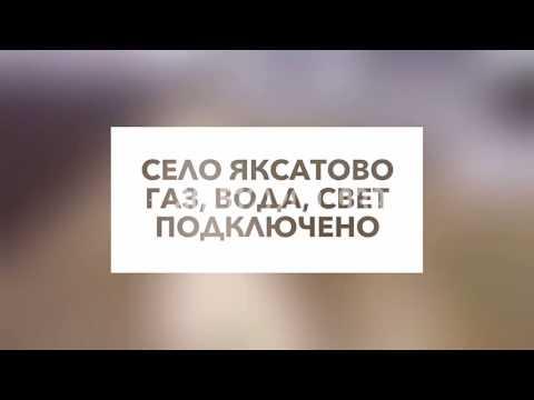 Продажа домов в Астрахани, Яксатово 85 м со всеми коммуникациями