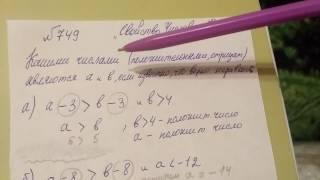 749 Алгебра 8 класс, Какими числами положительными или отрицательными является