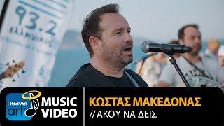 Κώστας Μακεδόνας - Άκου Να Δεις (Official Music Video)