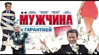 """Мнение™ рядового зрителя о фильме """"Мужчина с гарантией"""""""