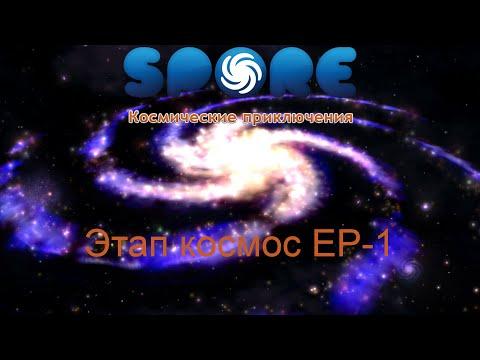 Spore Космические приключения #6 [Этап Космос EP-1]