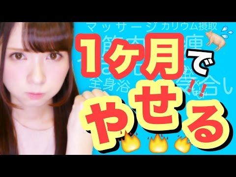 【緊急】1か月で痩せる方法!!!!! - YouTube