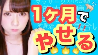 【緊急】1か月で痩せる方法!!!!!(English Sub)