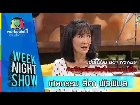 Weeknight Show_18 ธ.ค. 57 (เปิดกรรม สีดา พัวพิมล)