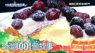 夜市法式甜點 用甜蜜化解父女心結 part3 台灣1001個故事