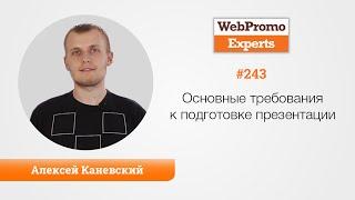 Основные требования к подготовке презентации. TV #243