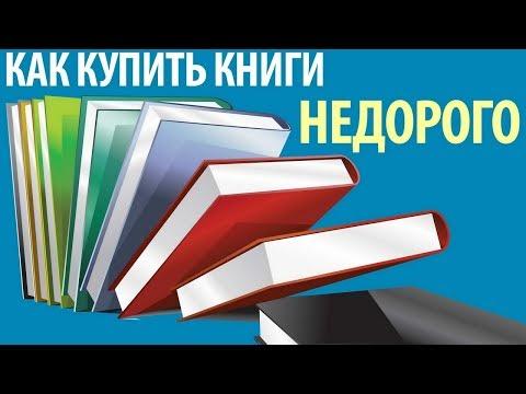 Где можно купить книгу? Где купить книги дешево в интернет магазине.