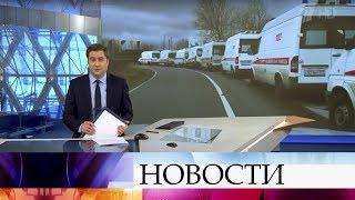 Выпуск новостей в 10:00 от 12.04.2020