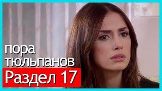 пора тюльпанов часть 17 русские субтитры