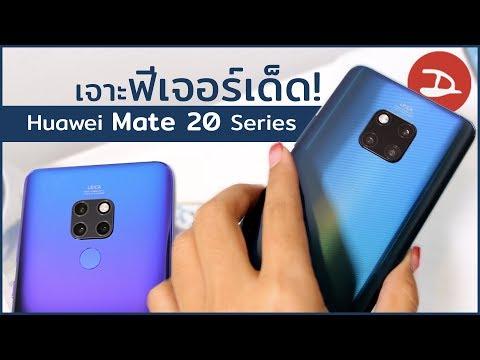 สรุปสั้นๆ ฟีเจอร์เด็ดใน Huawei Mate 20 Series - วันที่ 17 Oct 2018