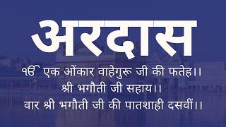 Ardas Sahib In Hindi - अरदास - Sikh Ardas in Hindi - Sikh Prayer
