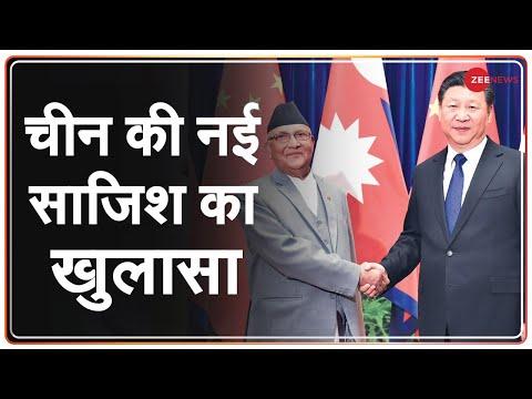 Nepal-Pakistan के साथ मिलकर China की India के खिलाफ साजिश की कोशिश | India Vs China