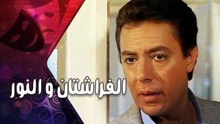 التمثيلية التليفزيونية ״الفراشتان والنور״׀ عبير صبري – هشام عبد الحميد