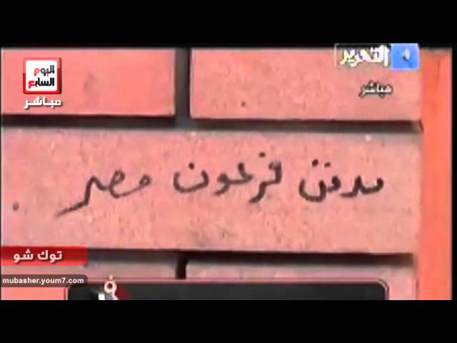 مقبرة الرئيس المخلوع حسني مبارك Youtube