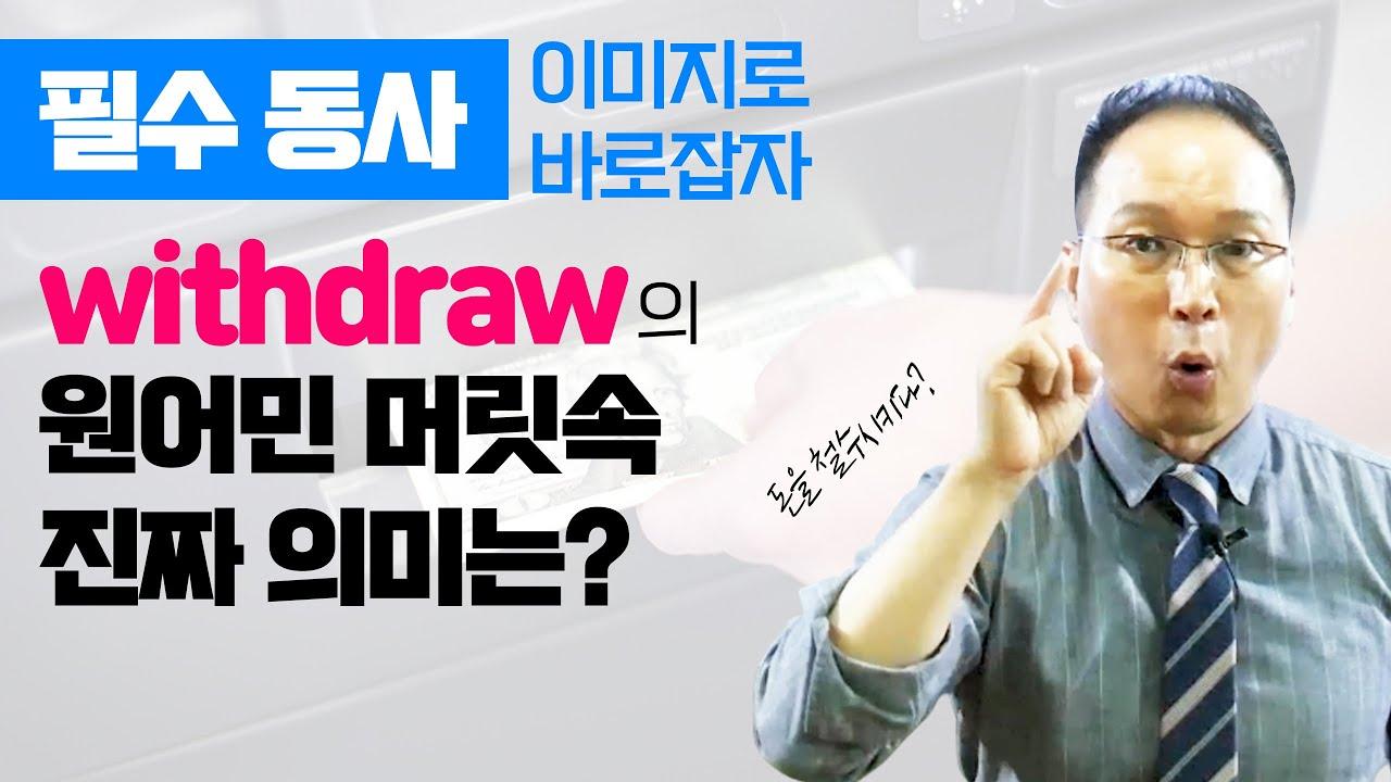 필수 동사! 이미지로 바로잡자!withdraw의 원어민 머릿속 진짜 의미는?