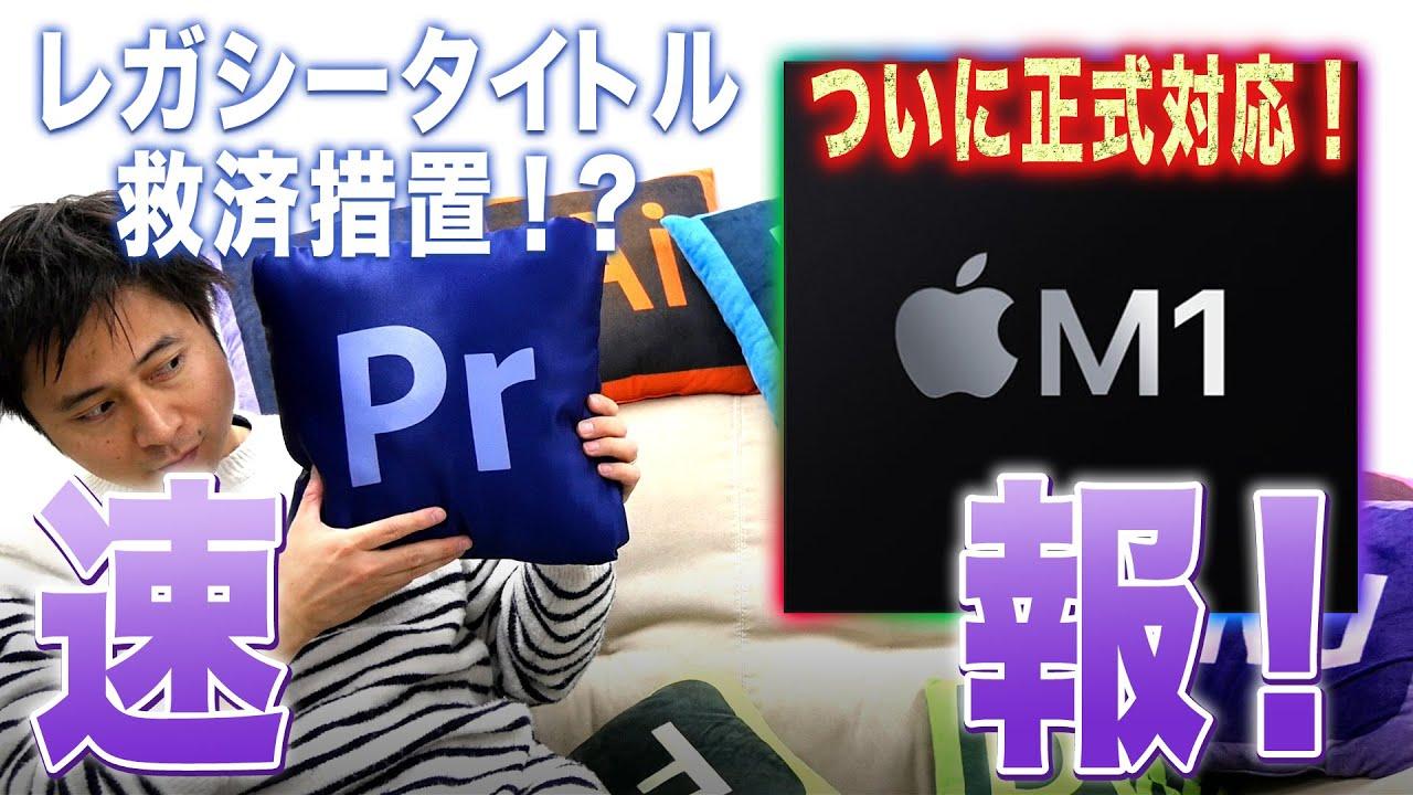 【速報】ついにM1正式対応!レガシータイトル救済措置!?【Premiere Pro 15.4アップデート】