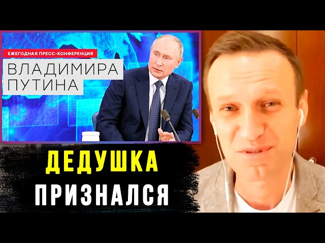 Навальный РАЗНОСИТ Пресс-конференцию Путина 2020