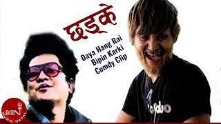 Daya Hang Rai & Bindu Comedy Scenes Must Watch From Movie Chhadke