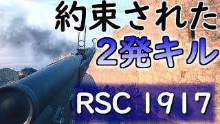 【BF1】R・S・C・ツ・ヨ・ス・ギ・ナ・イ・?【実況プレイ】