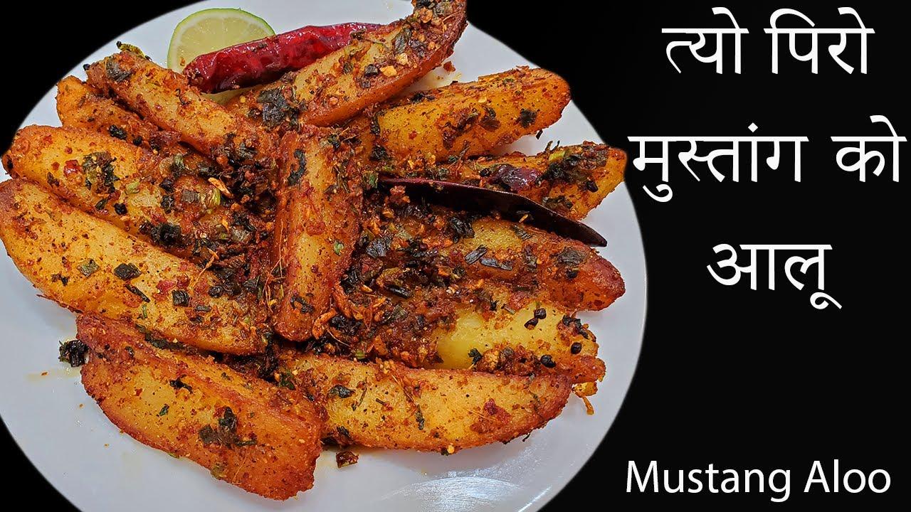त्यो पिरो मुस्तांग को आलू  || Spicy Mustang Potato Nepali style | Nepali Food recipe