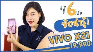 Vivo X21 มือถือที่สแกนลายนิ้วมือใต้หน้าจอมาเปิดตัวในบ้านเราพร้อมให้...
