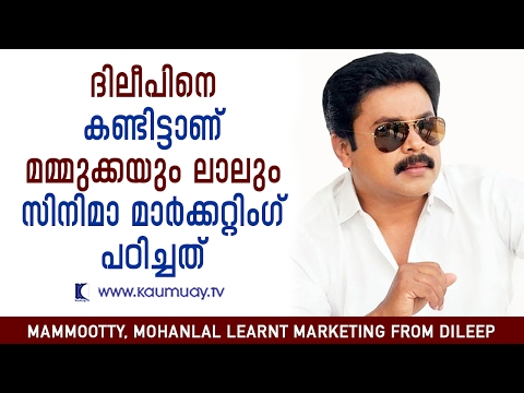 Mammootty, Mohanlal learnt marketing from Dileep | Kaumudy TV