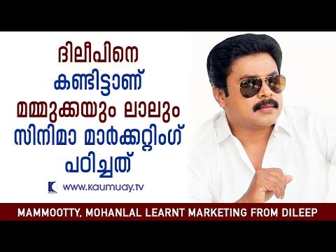 Mammootty, Mohanlal Learnt Marketing From Dileep | Kaumudy TV