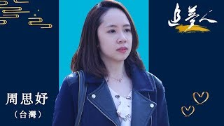 周思妤《感动!台湾美女记者北大毕业留京,用大数据助两岸老兵寻亲》| CCTV
