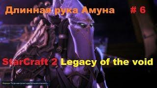Прохождение сюжета StarCraft 2 Legacy of the void Длинная рука Амуна 6