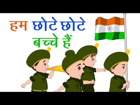 Hum Chote Chote Bache Hain Rhyme | Desh Bhakti Songs for Kids | Hindi Balgeet | Hindi Rhymes