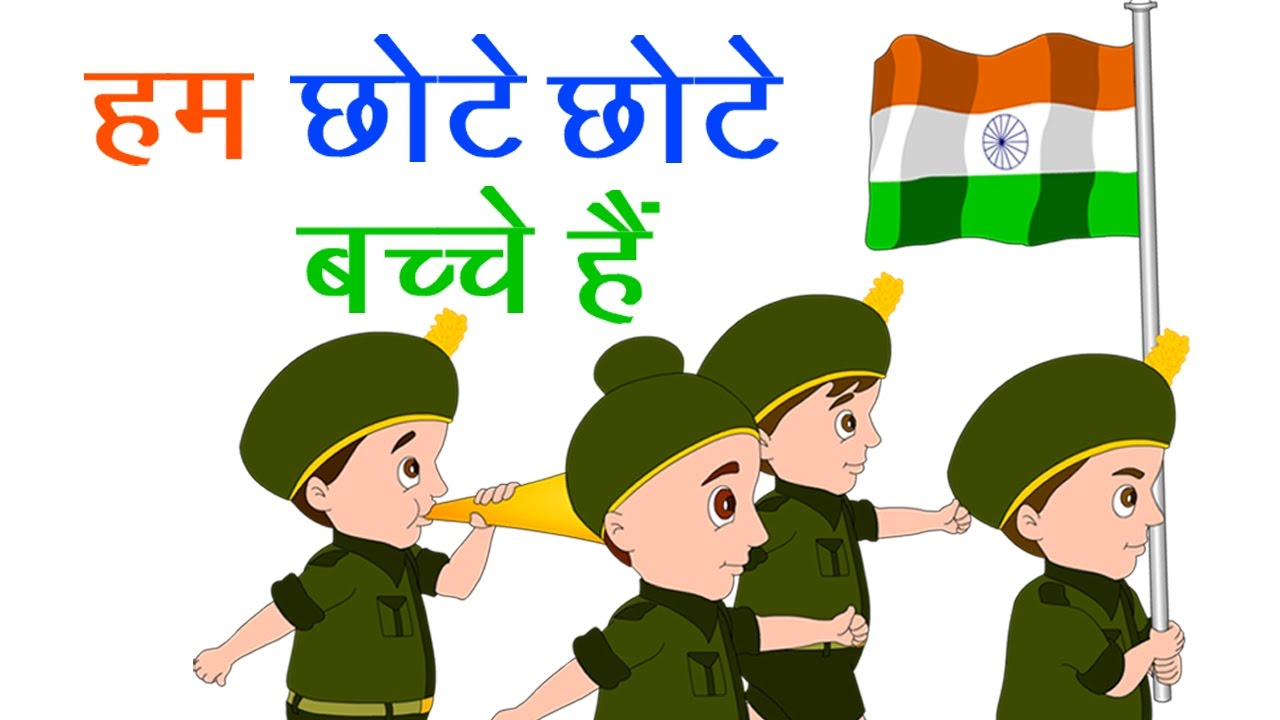 hum chote chote bache hain rhyme patriotic songs hindi balgeet