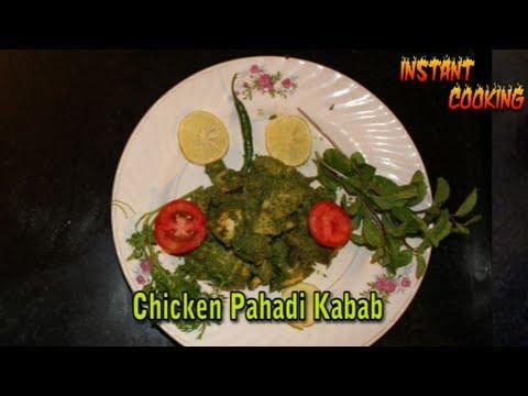 Chicken pahadi kabab recipe