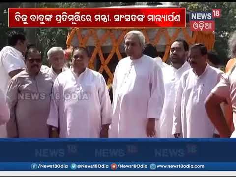 CM Naveen Pattnaik offers Floral Tribute to Biju Baba at Vidhan Sabha   News18 Odia