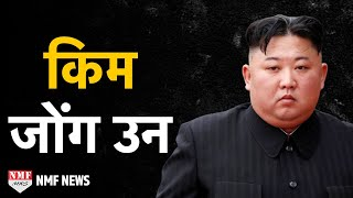 Kim Jong-un | World Most CRUEL DICTATOR | Biography