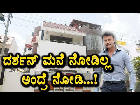 Challenging Star Darshan house | Darshan | Kannada News | Top Kannada TV