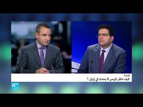 كيف تنظر فرنسا لما يحدث في إيران ولبنان؟  - نشر قبل 3 ساعة