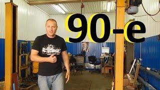 САМОДЕЛЬНЫЙ подъемник ИЗ 90-х ! 20 ЛЕТ Работает как часы!(Отмечаем юбилей обзором - поделку Алексея из далёких 90-х годов. Композиция