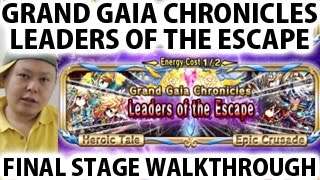 Brave Frontier Global Grand Gaia Chronicles Leaders of the Escape Vol2