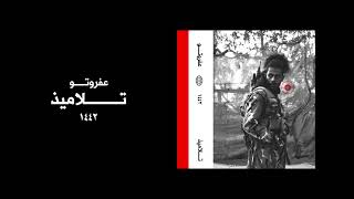AFROTO - TALAMEZ | عفروتو - تلاميذ (OFFICIAL AUDIO) PROD BY OMAR KEEF