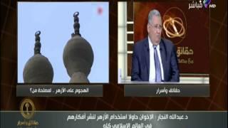 بالفيديو.. عبد الله النجار: المعزول عيّن 6000 معيد إخواني بالأزهر