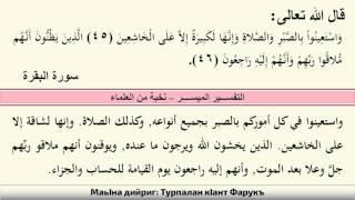 Собарца а, ламазца а гІо лаха шайна (Сурат ал-Бак'ара, 45-46 аят).
