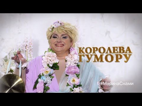 Марина Поплавская -
